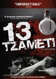 13 Tzameti, a Film by Gela Babluani